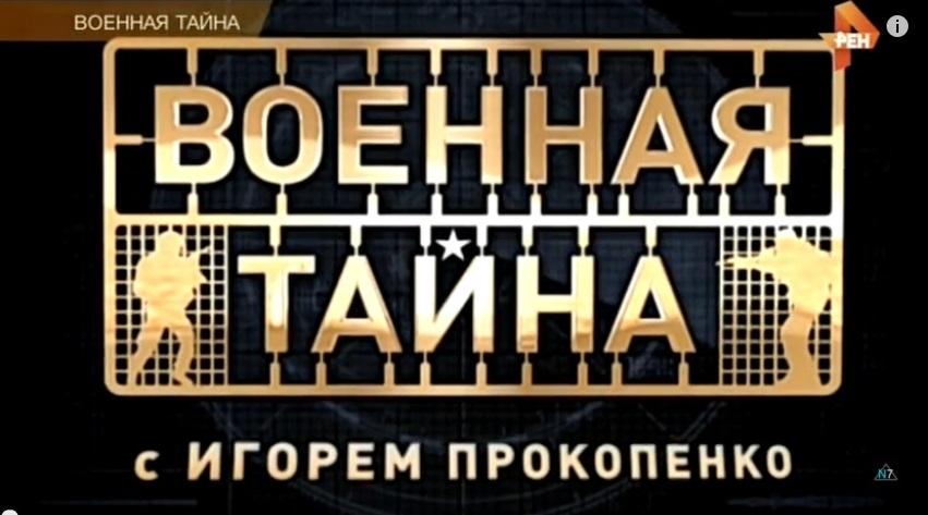 Военная тайна с Игорем Прокопенко. 2015.03.28
