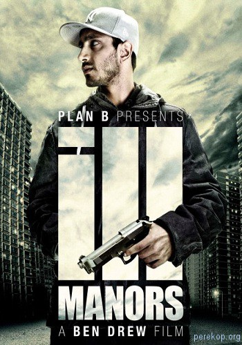 Неблагоприятные Кварталы / Форестгейт / Ill Manors (2012) смотреть онлайн