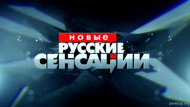 Новые-русские-сенсации