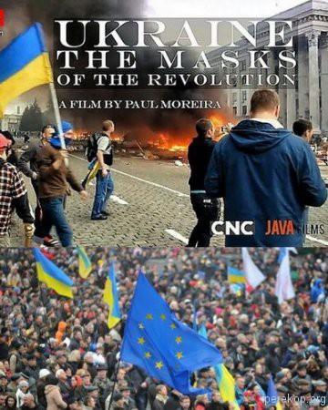 маски революции