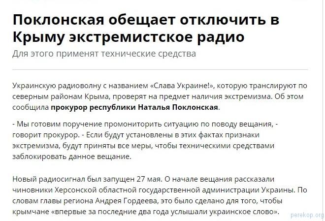 radio_slava_ukraine