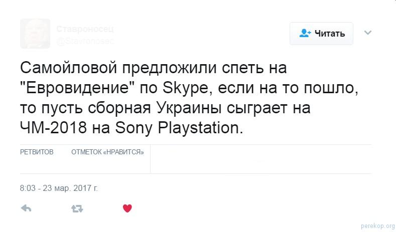 Политика Украина twitter ЧМ - 2018