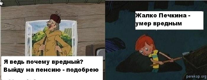 pensiya_russia
