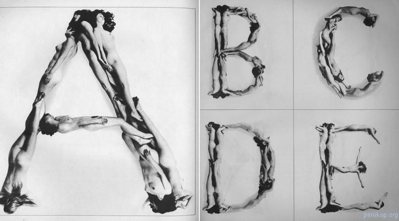 nude_alphabet