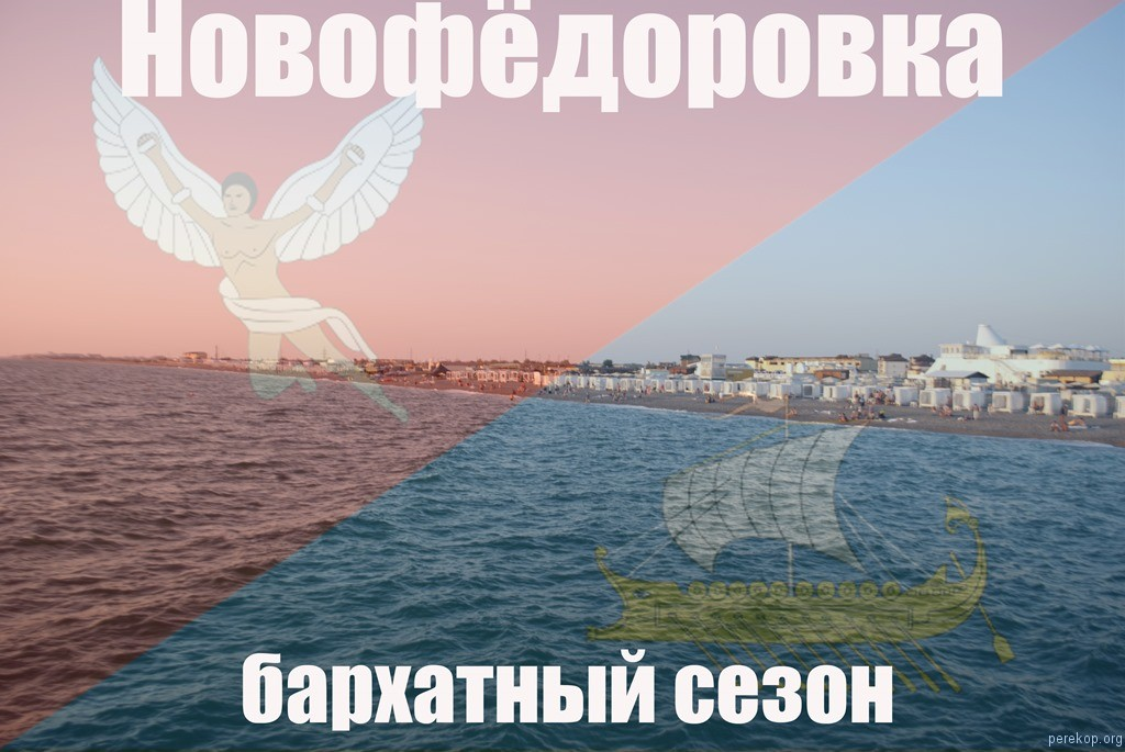 Новофёдоровка бархатный сезон