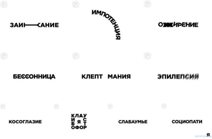 болезни, логотипы, заикание, импотенция, ожирение, бессоница, социопатия