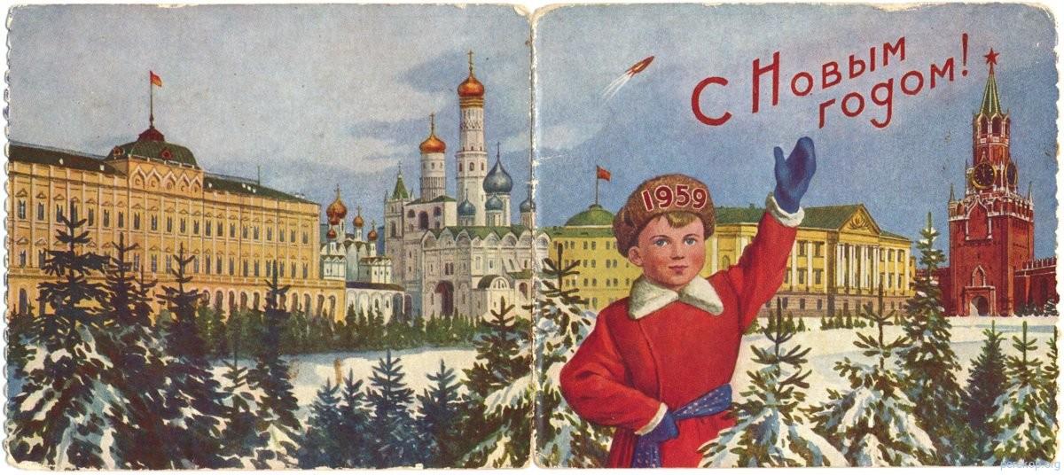 Поздравительная открытка 60 летней давности