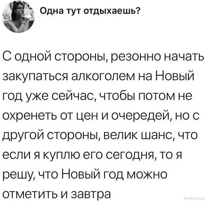 zakupka_na_novyij_god